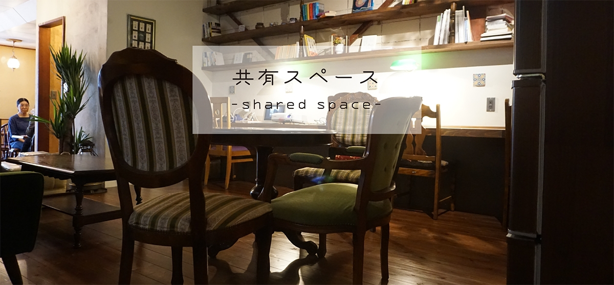 SHARED SPACE-共有スペース-